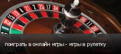 поиграть в онлайн игры - игры в рулетку