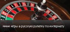 мини игры в русскую рулетку по интернету
