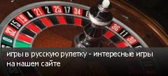 игры в русскую рулетку - интересные игры на нашем сайте