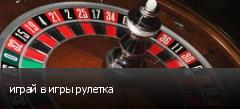 играй в игры рулетка