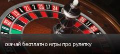 скачай бесплатно игры про рулетку