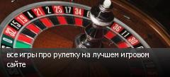 все игры про рулетку на лучшем игровом сайте