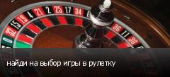 найди на выбор игры в рулетку