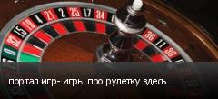 портал игр- игры про рулетку здесь
