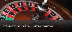 клевые флеш игры - игры рулетка