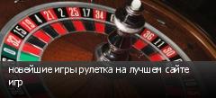 новейшие игры рулетка на лучшем сайте игр