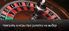 поиграть в игры про рулетку на выбор