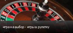 игра на выбор - игры в рулетку