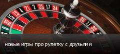 новые игры про рулетку с друзьями