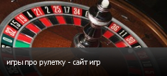 игры про рулетку - сайт игр
