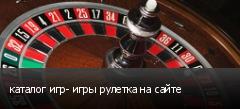каталог игр- игры рулетка на сайте