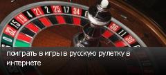 поиграть в игры в русскую рулетку в интернете
