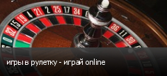 игры в рулетку - играй online