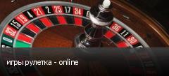 игры рулетка - online