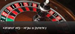 каталог игр - игры в рулетку