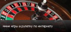 мини игры в рулетку по интернету
