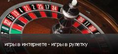 игры в интернете - игры в рулетку