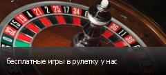 бесплатные игры в рулетку у нас