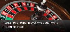 портал игр- игры в русскую рулетку на нашем портале