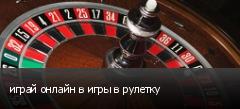 играй онлайн в игры в рулетку