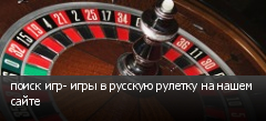 поиск игр- игры в русскую рулетку на нашем сайте