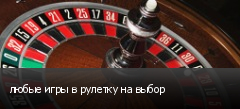 любые игры в рулетку на выбор
