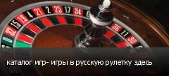 каталог игр- игры в русскую рулетку здесь