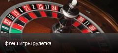 флеш игры рулетка