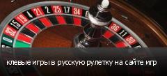 клевые игры в русскую рулетку на сайте игр