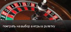 поиграть на выбор в игры в рулетку