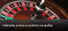 поиграть в игры в рулетку на выбор