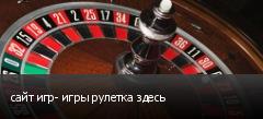 сайт игр- игры рулетка здесь