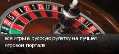 все игры в русскую рулетку на лучшем игровом портале