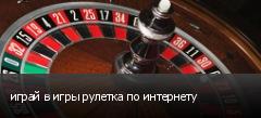 играй в игры рулетка по интернету