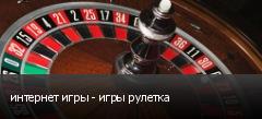 интернет игры - игры рулетка