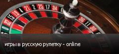 игры в русскую рулетку - online