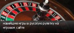 новейшие игры в русскую рулетку на игровом сайте