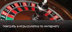 поиграть в игры рулетка по интернету