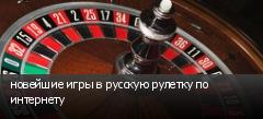 новейшие игры в русскую рулетку по интернету