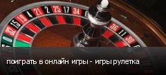 поиграть в онлайн игры - игры рулетка