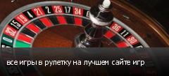 все игры в рулетку на лучшем сайте игр
