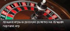 лучшие игры в русскую рулетку на лучшем портале игр