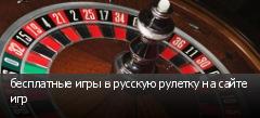 бесплатные игры в русскую рулетку на сайте игр