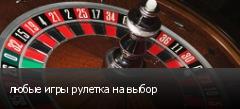 любые игры рулетка на выбор