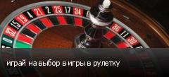 играй на выбор в игры в рулетку