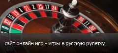 сайт онлайн игр - игры в русскую рулетку