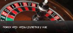 поиск игр- игры рулетка у нас
