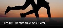 Бегалки - бесплатные флэш игры