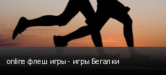online флеш игры - игры Бегалки