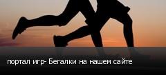 портал игр- Бегалки на нашем сайте